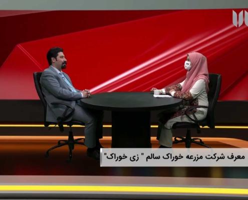 مصاحبه با ایران کالا زی خوراک
