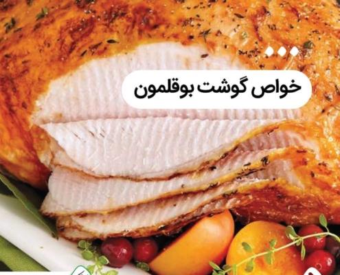 خواص گوشت شتر مرغ