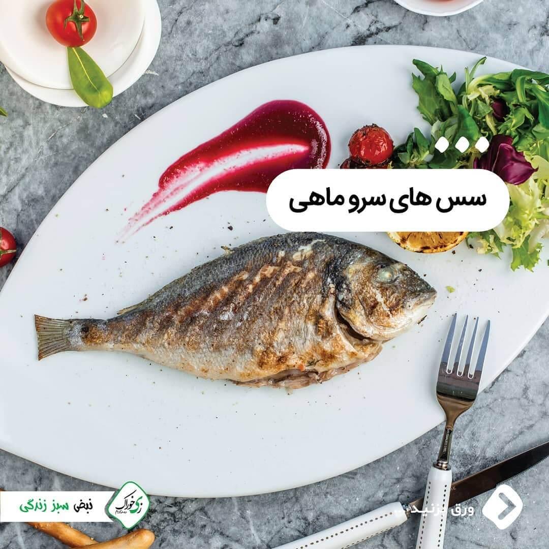 سس های ماهی